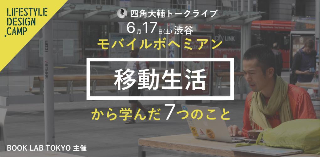 四角大輔・来日記念トークライブ『モバイルボヘミアン〜移動生活から学んだ7つのこと』